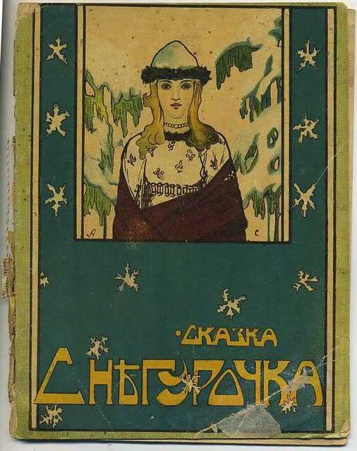 v1869 Snegurochka.jpg