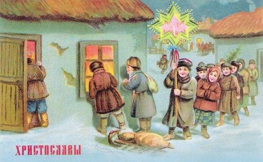 1917 before Христославы  Рождественская открытка. before 1917.jpg