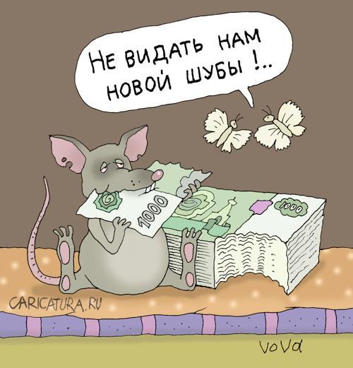 _karikatura-shuby-ne-budet_(vladimir-ivanov)_19313.jpg