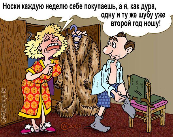 _karikatura-staraya-shuba_(andrey-saenko)_16008.jpg