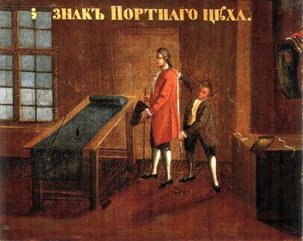 1750-е Неизвестный художник последней четверти XVIII в. Знак Портного цеха..jpg