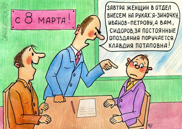 20  _karikatura-ustroim-sotrudnicam-prazdnik_(yuriy-busagin)_24983.jpg