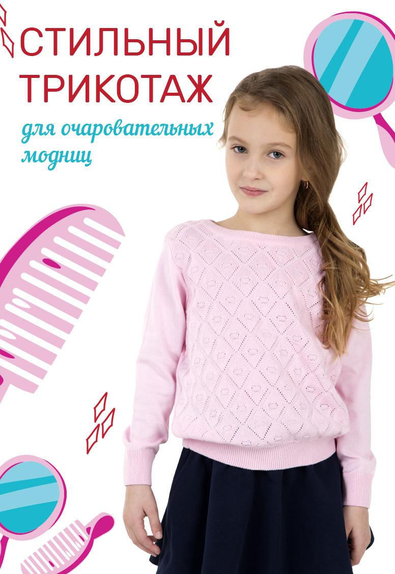 stilnyy_trikotazh_.jpg