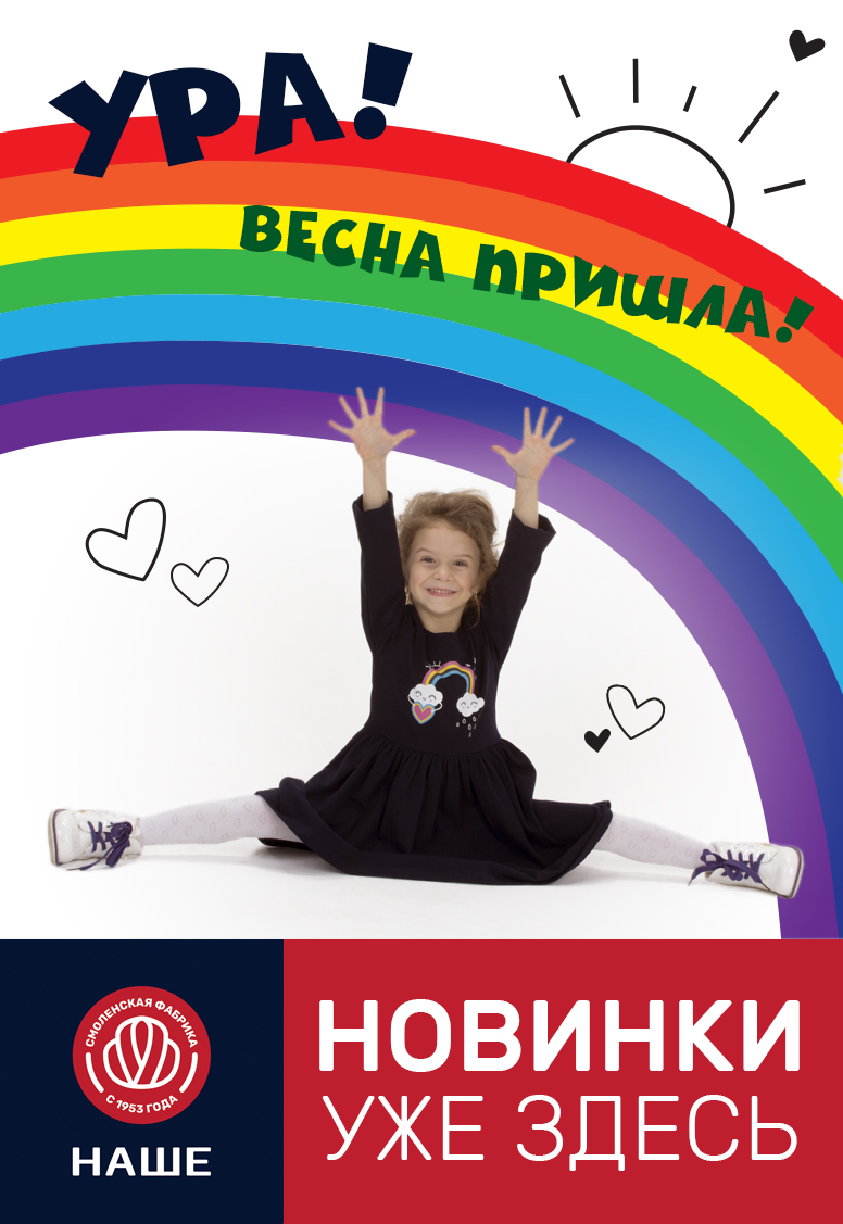 novinki_uzhe_zdes.jpg