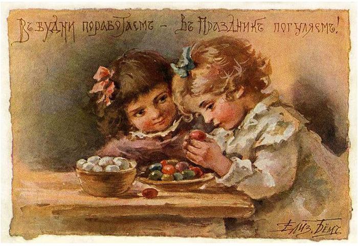 1917 before В будни поработаем - в Праздник погуляем! Пасхальная открытка по акварели Е.М. Бём..jpg