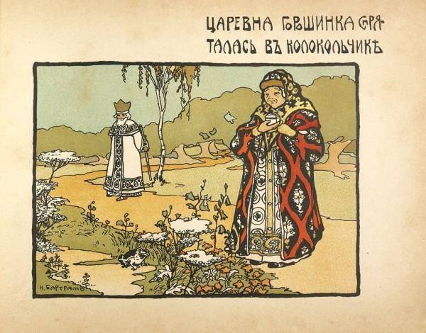 1904  Mamin Sibiryak 0.jpg