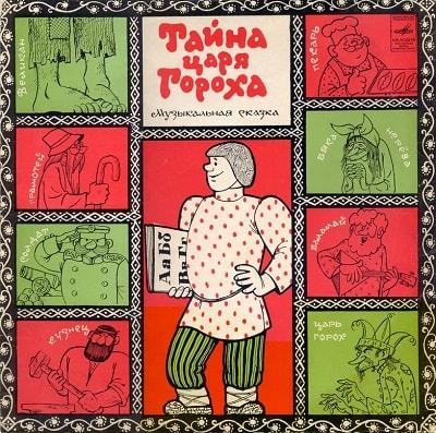 1972   tayna-carya-goroha-audioskazka-1972-staraya-plastinka.jpg