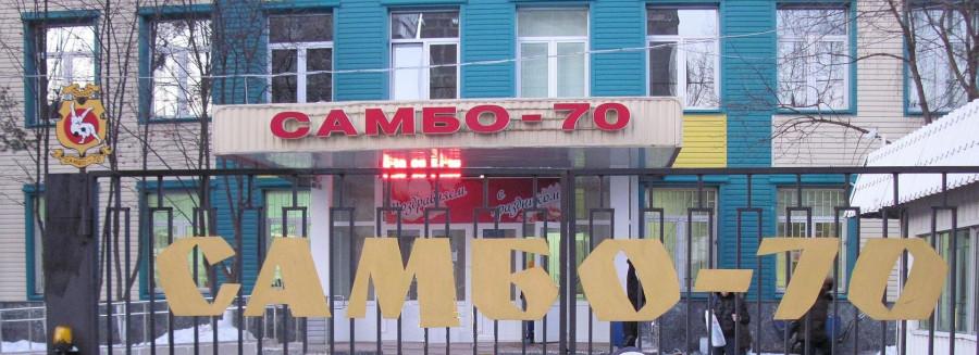 Sambo_70_(entrance).JPG