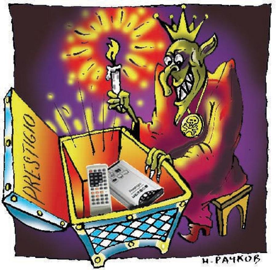 2006 Николай Рачков карикатура Там царь Кащей над златом чахнет.jpg