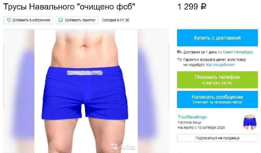 _1 Петербуржцам предложили купить трусы Навального.jpg