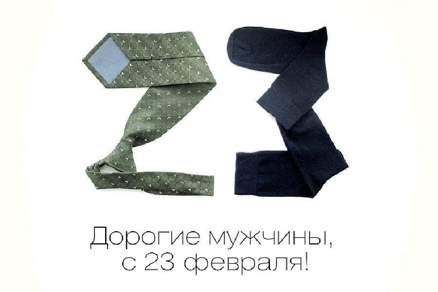 23 февраля, или искусство дарить носки