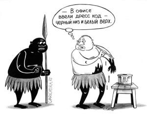 karikatura-dress-kod_(sergey-korsun)_20275.jpg