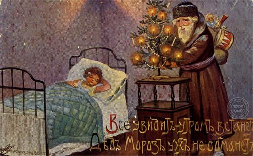 4  Старинная российская открытка с Дедом Морозом.jpg
