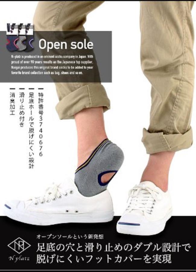 open-sole.jpg