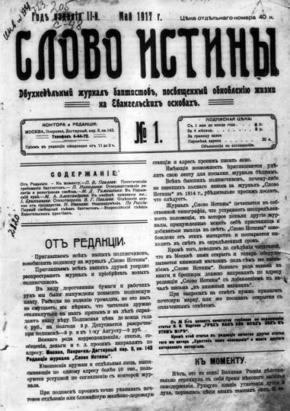 423px-Slovo_istiny_(1917,_№1)