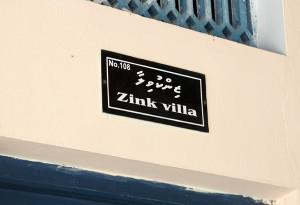 Мальдивы - Нумерация домов