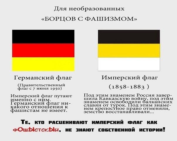 история имперского флага