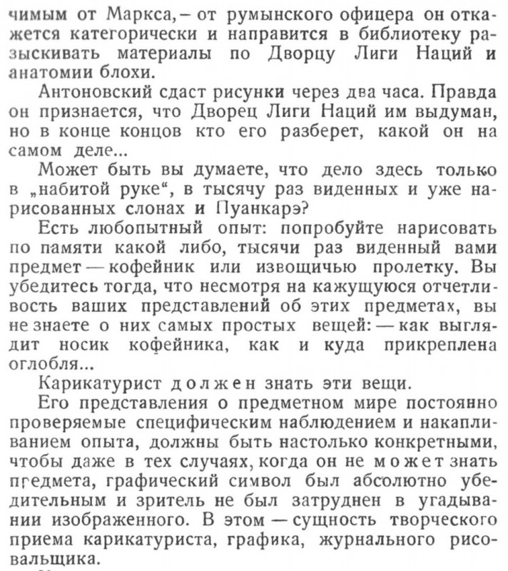 Антоновский 2