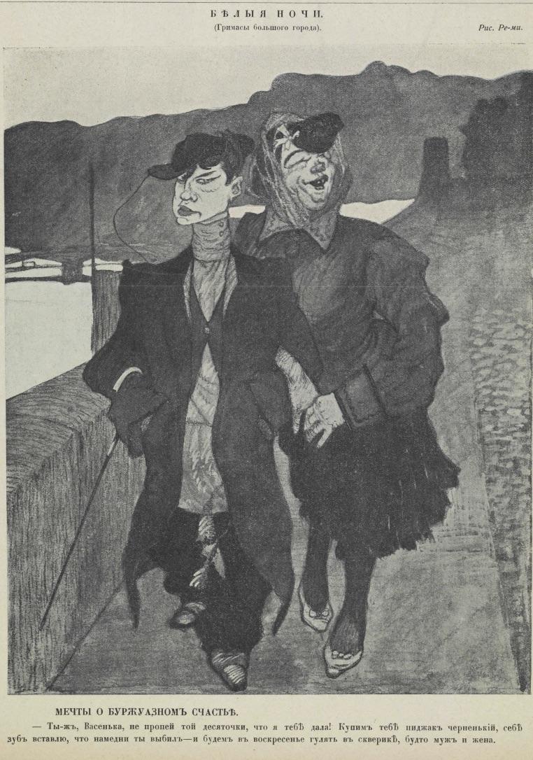 Мечты о буржуазном счастье (Сат. 1909 №24)