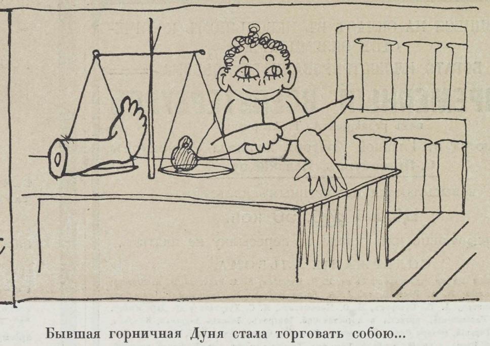 Бывшая горничная Дуня (Сат 1909 № 33)