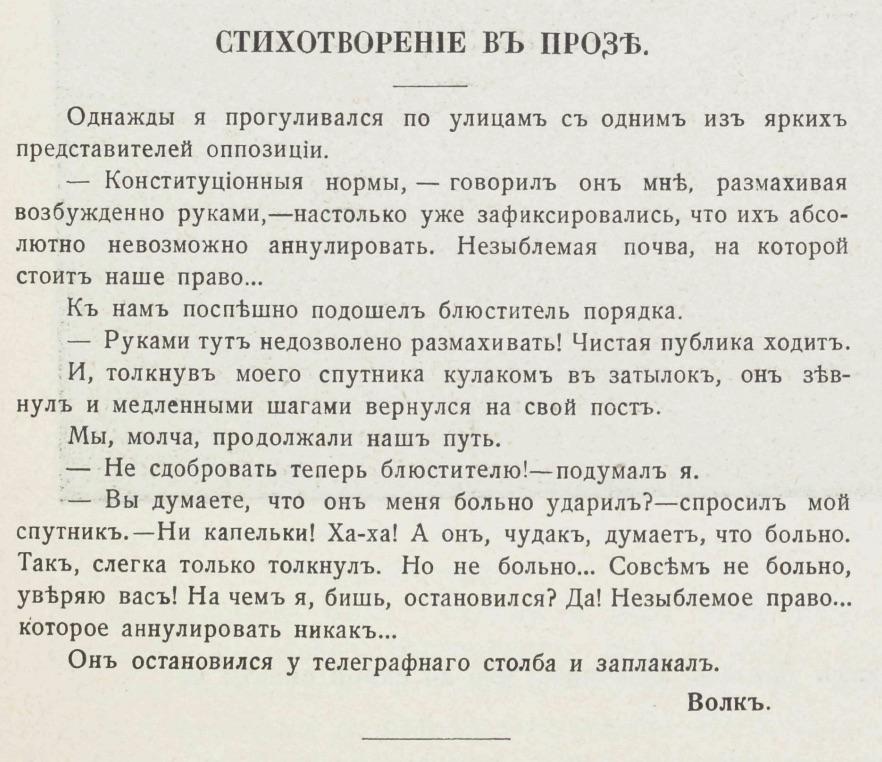 Стихотворение в прозе (Сат. 1909, № 38)
