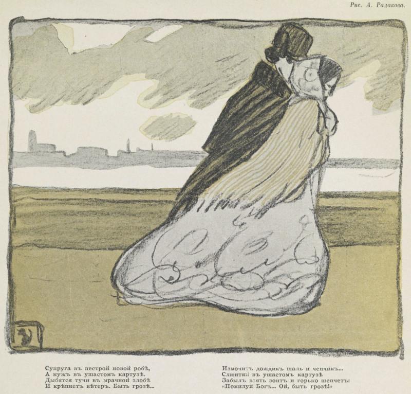Супруга в пестрой новой робе (Сат 1909 № 52)