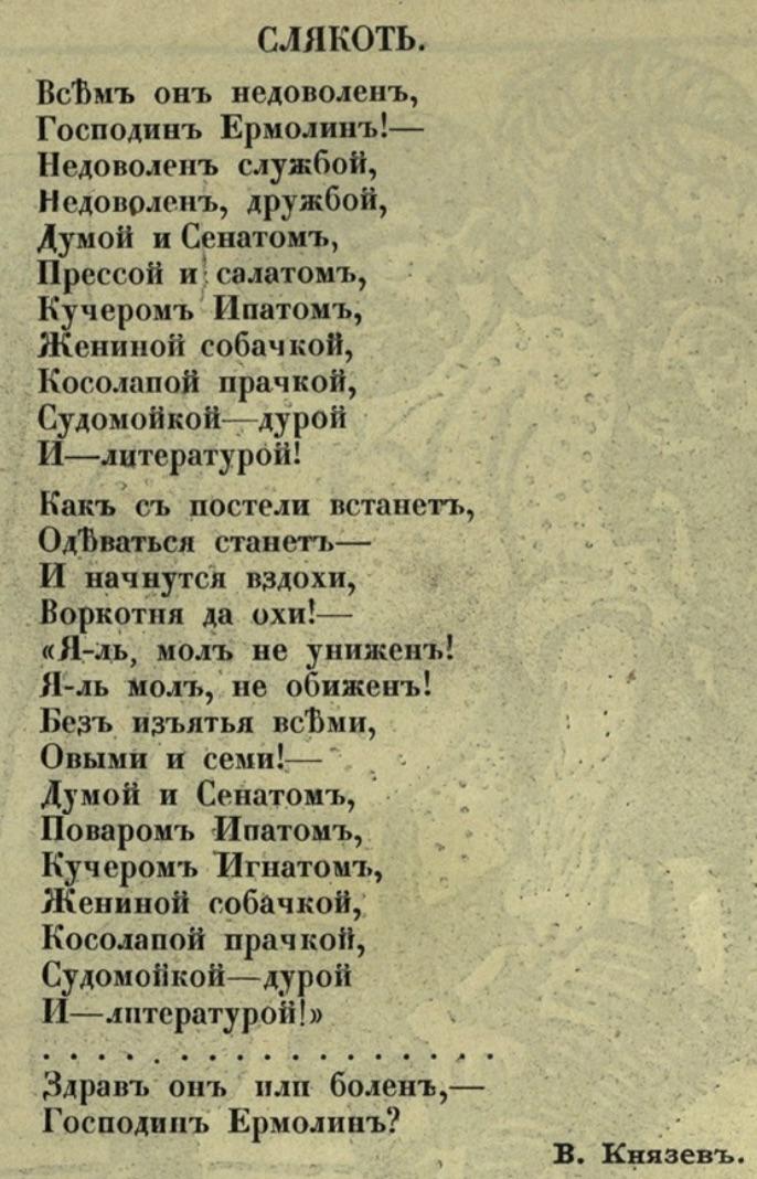 Господин Ермолин (Сат. 1910, №15)