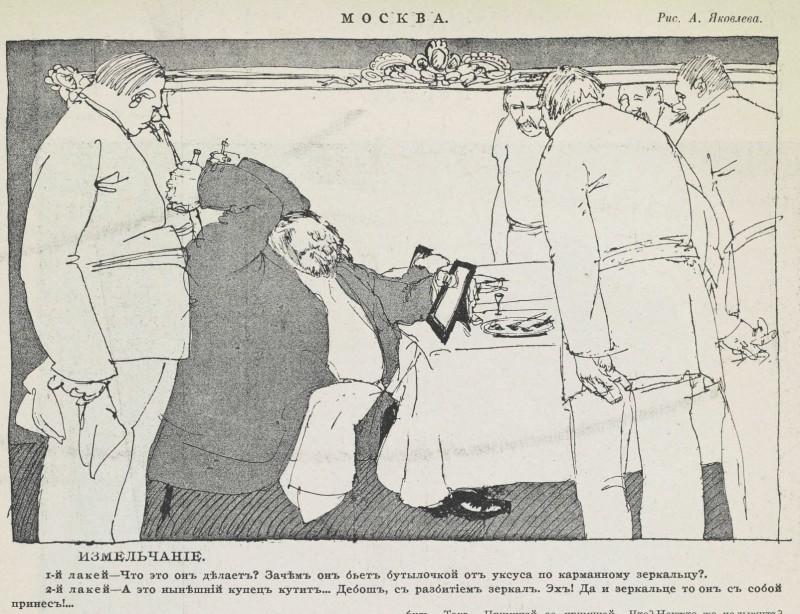 Измельчание (Сат. 1909, № 51)