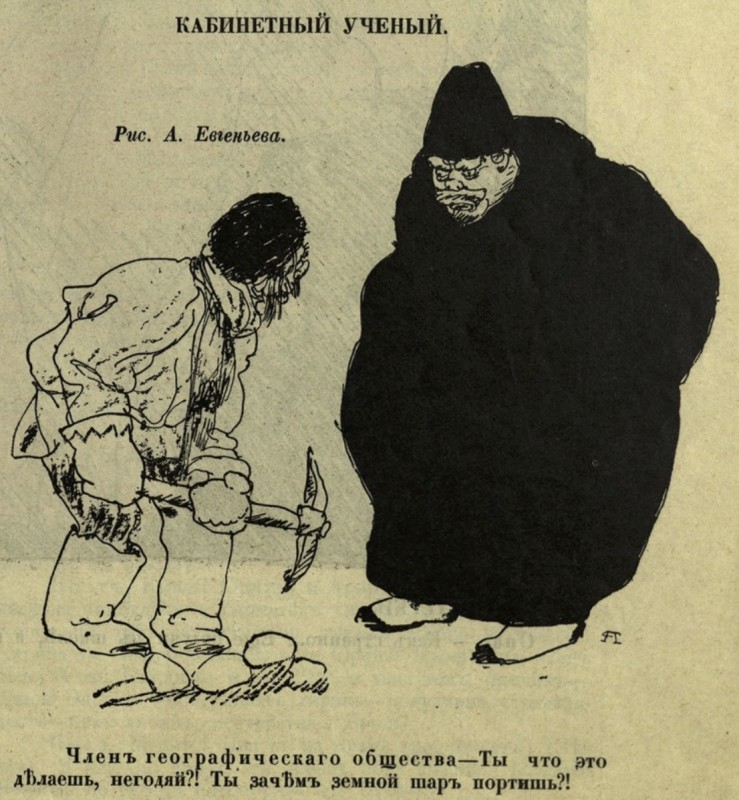 Кабинетный ученый (Сат. 1910, № 9)