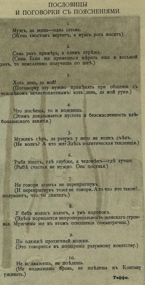 Пословицы и поговорки (Сат 1910 № 8)