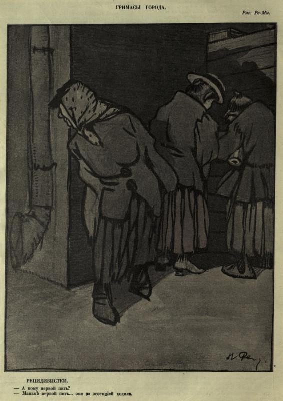 Маньке первой пить (Сат 1910 № 22)