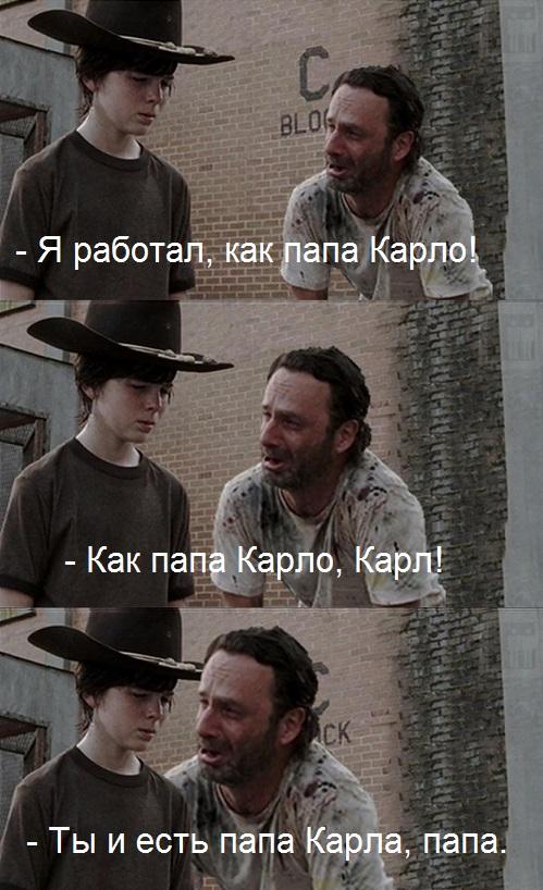 Папа Карла