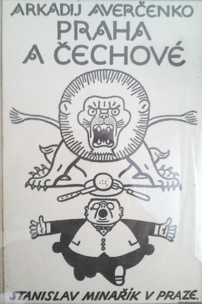 Аверченко Йозефа Лады
