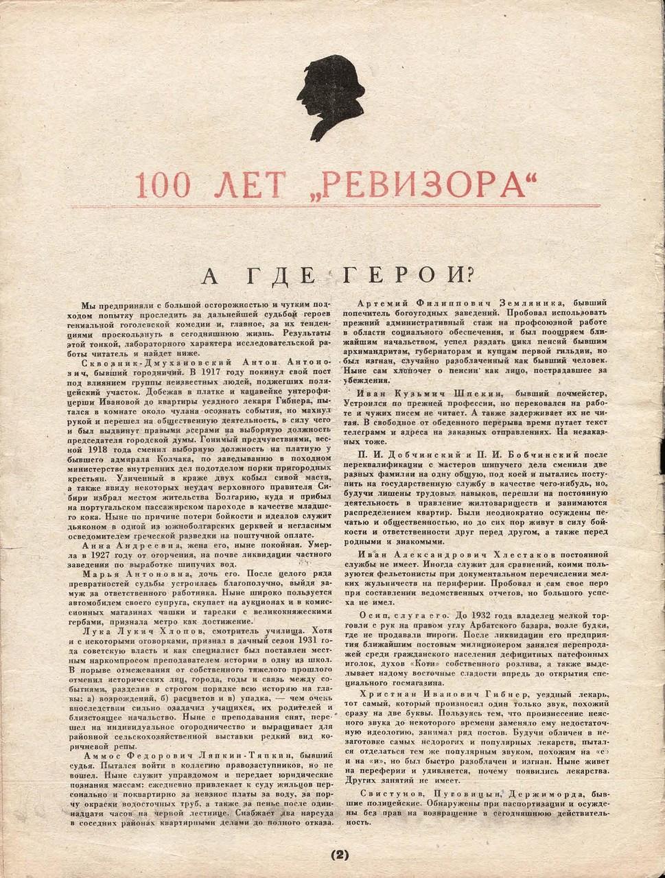 100 лет Ревизора