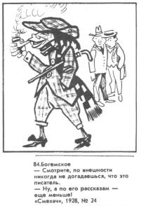 Радаков Смехач 1928-24