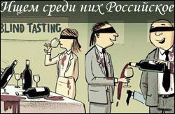 Почти слепая дегустация с уважаемыми знатока Красноярска.
