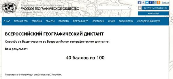 Всероссийский географический диктант-2016