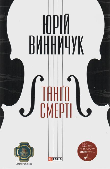 tango_0.5