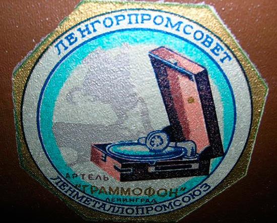 121123003n_artel-Grammofon
