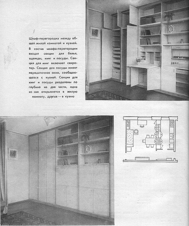 Шкаф-перегородка 7