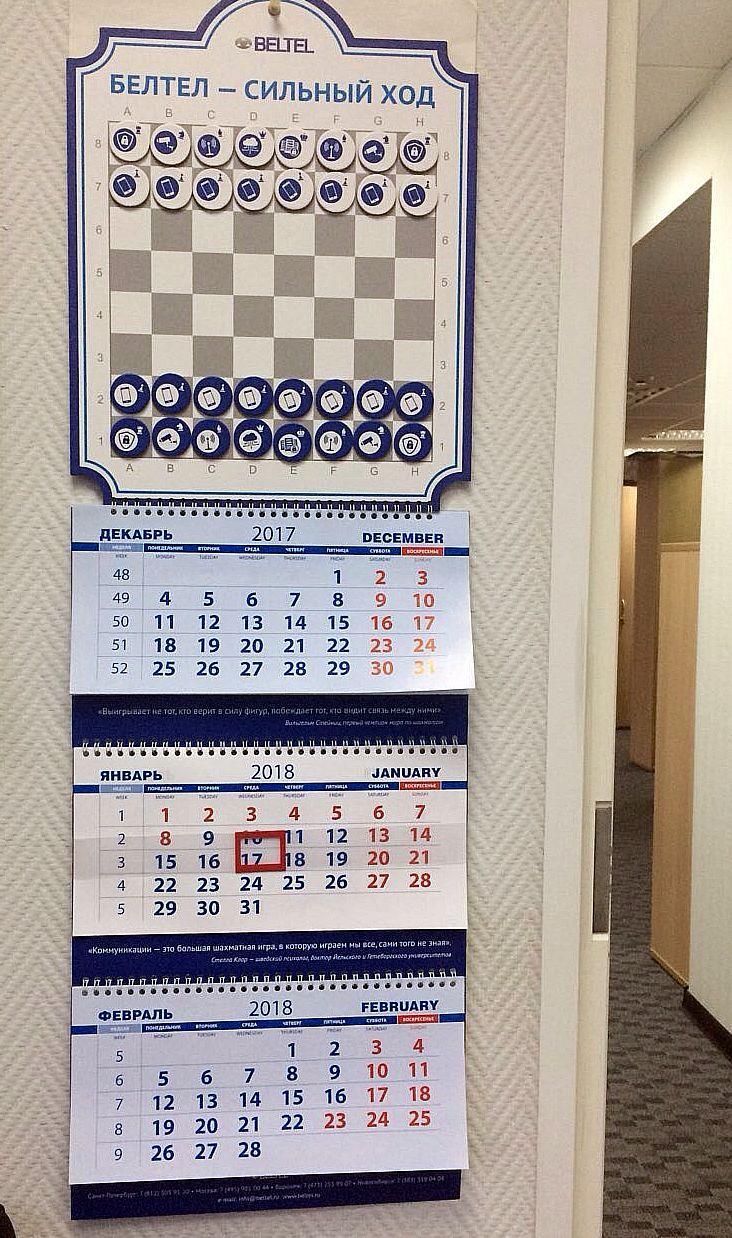 Календарь-Календарь!