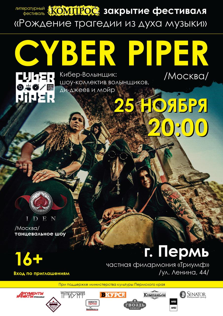 cyber_piper-01.jpg