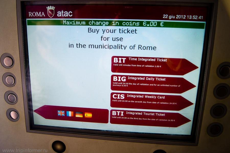 2012_06_19_Rome_Transport_2-3