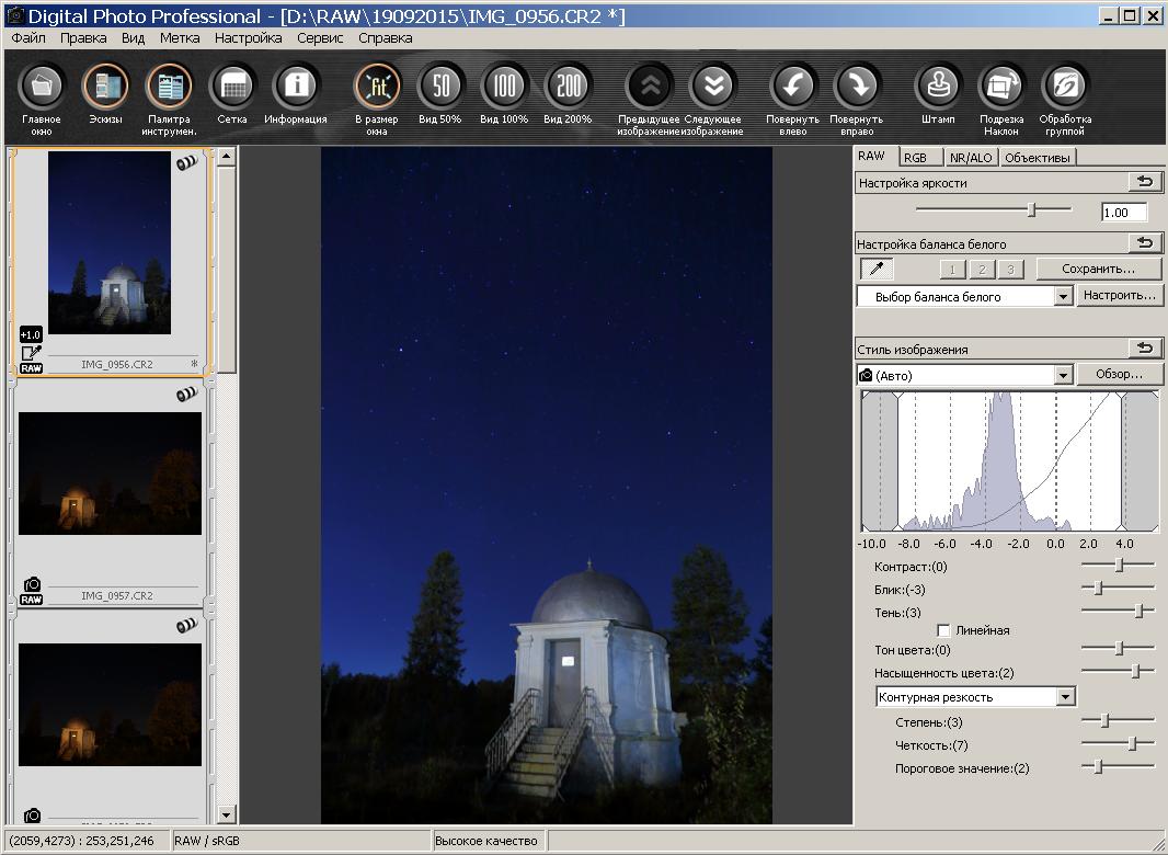 Digital photo professional скачать программу
