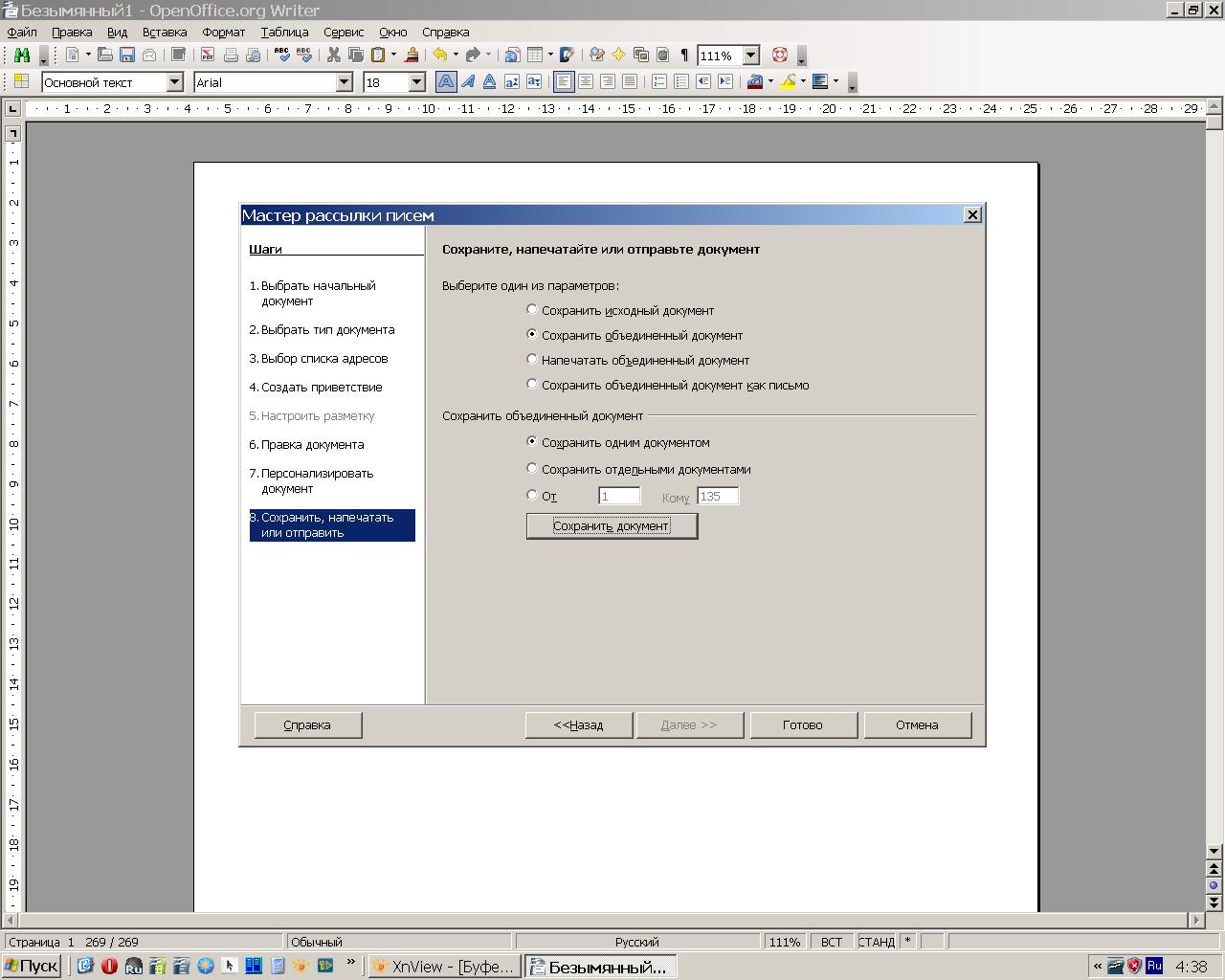 Writer. Страницы. Нумерация страниц - Apache OpenOffice Wiki 25