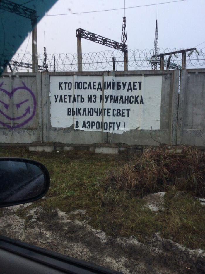 Коротко о перспективах жизни в Мурманске