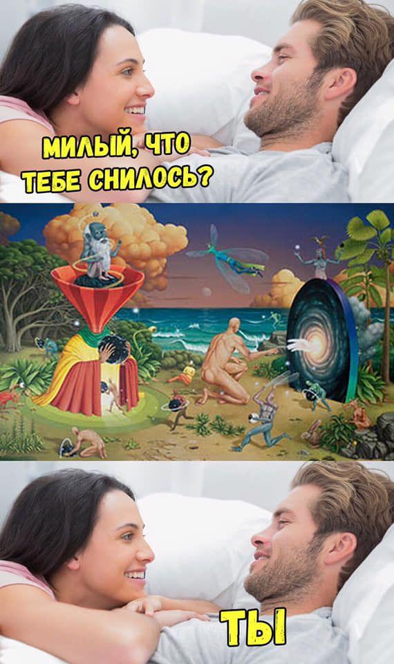 Милый, что тебе снилось?