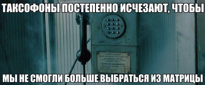 Таксофоны постепенно исчезают, что мы не смогли больше выбраться из Матрицы