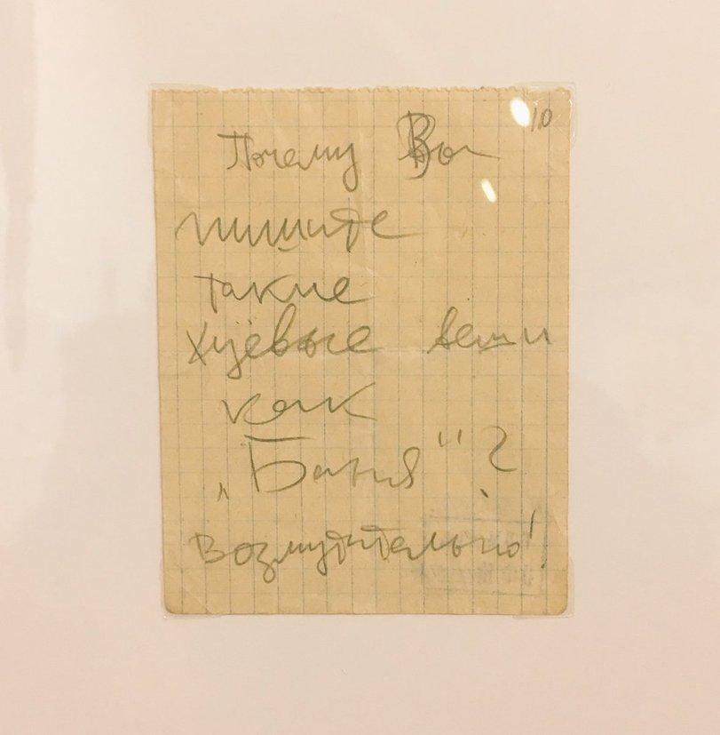 Записка Маяковскому от слушателя. Музей авангарда на Шаболовке в Москве