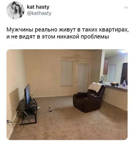 Мужчины реально живут в таких квартирах и...